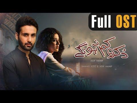 Dukh Kam Na Honge - OST | Aplus Dramas | Affan Waheed, Riz Kamali, Babar Ali