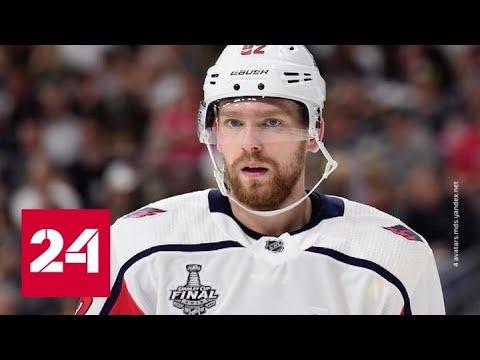 За дорожку кокаина: накажет ли НХЛ Кузнецова за наркотики? - Россия 24
