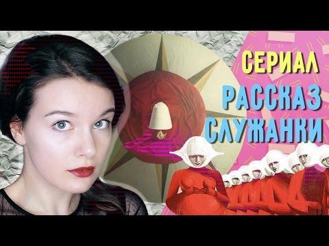 Обзор на сериал Рассказ служанки - Антиутопия, феминизм и белые шапочки