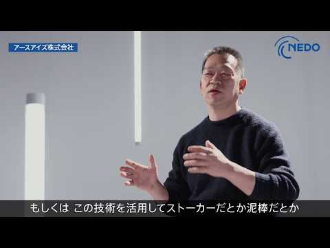 Promising AI Start-up, the Special Jury Prize: Earth Eyes Co., Ltd.