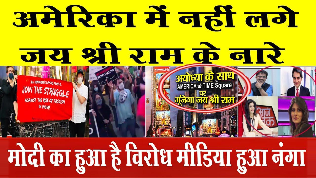 America | Protest Against PM Modi | CM Yogi | Amit Shah | Ayodhya Ram Mandir | BJP-RSS | Godi Media