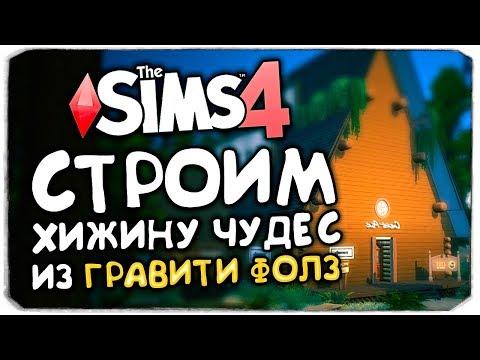 СТРОИМ ХИЖИНУ ЧУДЕС В THE SIMS 4 (ГРАВИТИ ФОЛЗ) thumbnail
