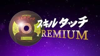 日本レヂボン スキルタッチプレミアム SP 製品PV