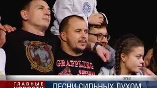 Репортаж с концерта Николая Емелина в г.Орле 2.12.2017