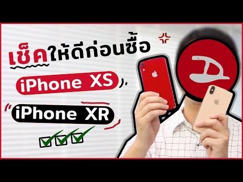ซื้อ iPhone XS , XR ต้องเช็คอะไรบ้าง - วันที่ 26 Oct 2018