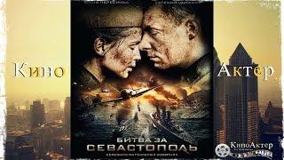 """""""Битва за Севастополь""""   Сериал   КиноАктер"""