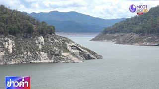 วิกฤติ 2 เขื่อนใหญ่ระดับประเทศน้ำใช้ได้ไม่ถึง 10%