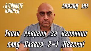 С Бутонките напред: Топли гевреци за наивници след Славия 2-1 Левски!