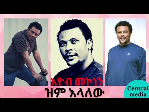 እዮብ መኮነን ዝም እላለው best Ethiopian music Eyob mekonnen Zim elalew //Central media