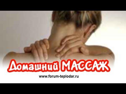 домашний массаж: порно видео онлайн, смотреть секс ролик