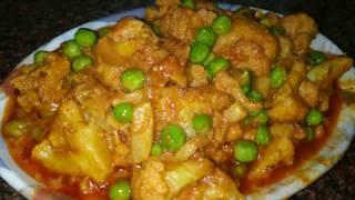 अक्सर शादियों में ही खाई होगी ऐसी गोभी मटर की सब्जी अब बनाइए बिना झंझट के घर में भीGobi Matar Recipe