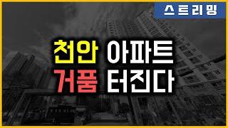 천안 아파트 - 거품 터진다