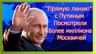Прямую линию с Путиным посмотрело свыше миллиона москвичей