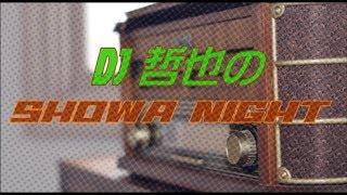 『DJ哲也のSHOWA NIGHT 1』 もしも現在にシリーズ番外編 第1夜 『もし...