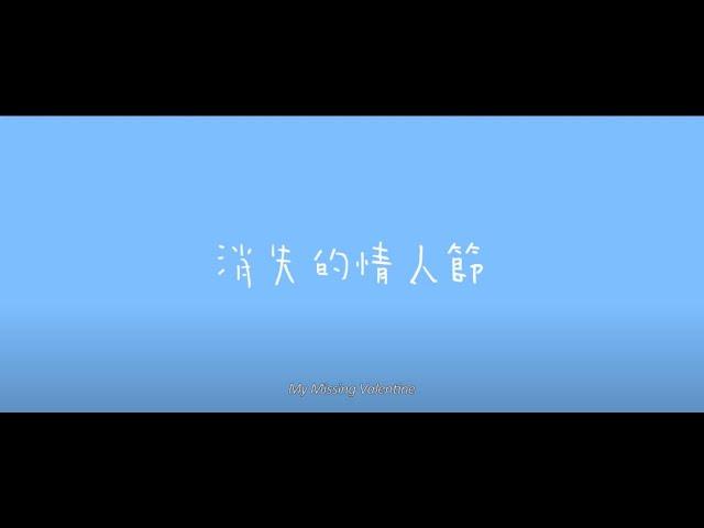【消失的情人節】官方預告,9月18日(週五) 全台上映