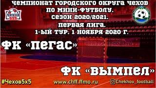 ФК Пегас ФК Вымпел 01 11 2020 1 ый тайм