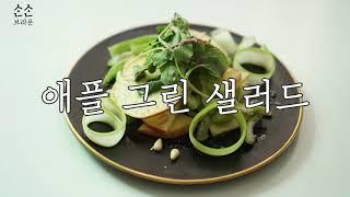 #산산브라운#vegan#salad#건강식#다이어트식#제…