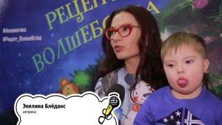 """""""Детский"""": Репортаж «Рецепт волшебства»"""