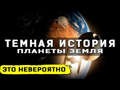 ЗАПРЕЩЕННАЯ ИСТОРИЯ ЧЕЛОВЕЧЕСТВА, ОТ КОТОРОЙ МОРОЗ ПО КОЖЕ!!! (15.05.2020) ДОКУМЕНТАЛЬНЫЙ ФИЛЬМ HD