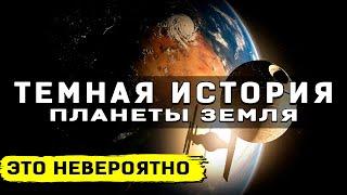 ЗАПРЕЩЕННАЯ ИСТОРИЯ ЧЕЛОВЕЧЕСТВА, ОТ КОТОРОЙ МОРОЗ ПО КОЖЕ!!! (13.05.2020) ДОКУМЕНТАЛЬНЫЙ ФИЛЬМ HD