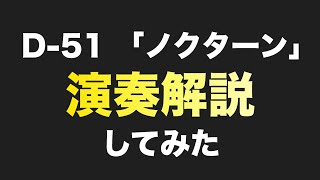 D-51 ノクターン 演奏解説