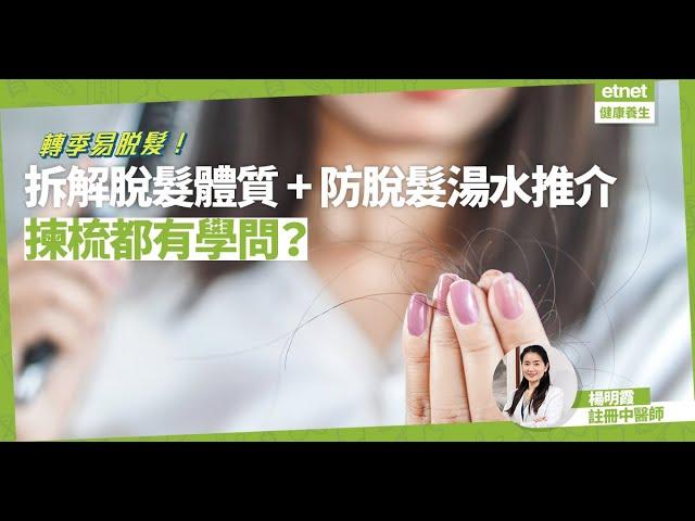 點解轉季脫髮量增多?中醫拆解脫髮體質+教煲防脫髮湯水!用邊類型的梳最護髮?