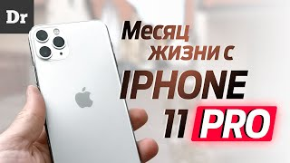МЕСЯЦ с iPhone 11 Pro: ОБЗОР  | Боль и Радости