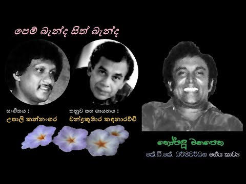 Pem Benda Sith Benda - පෙම් බැන්ද සිත් බැන්ද Chandrakumara K/KDK Dharmawardana/Upali Kannangara