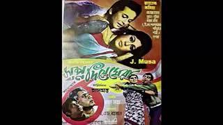 Nil Nil Aha Koto Nil, Sabina Yasmin, Kh. Faruk Ahmed, Film - Sopno Diye Ghera (স্বপ্ন দিয়ে ঘেরা)1973