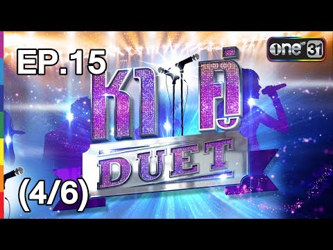 ย้อนหลัง หาคู่ DUET | EP.15 (4/6) | 18 มิ.ย. 60 | one31