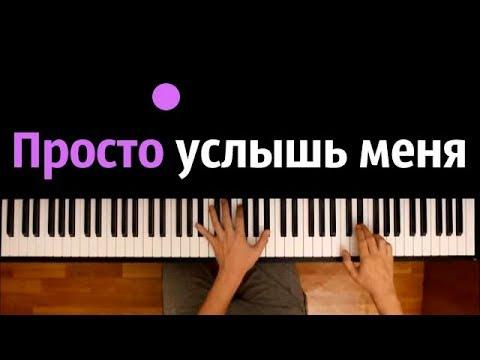 Канги — Просто услышь меня ● караоке | PIANO_KARAOKE ● ᴴᴰ + НОТЫ & MIDI