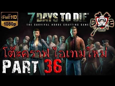 7 Days To Die# Part 36 ไอเทมใหม่ โต๊ะคราฟ