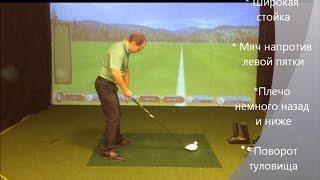 Урок гольфа №7 - Драйвер