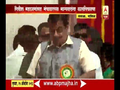 Wadala, Nashik | Nitin Gadkari Full Speech