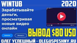 WINTUB ВЫВОД 80 $ ДЕНЬГИ ЗА ПРОСМОТР ВИДЕО ЛЕГКИЙ ЗАРАБОТОК БЕЗ ВЛОЖЕНИЙ 2020