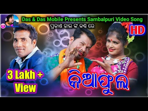 KIA PHULA !! PRAKASH JAL !! NEW SUPER HIT SAMBALPURI FOLK VIDEO SONG !!
