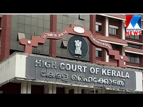 HC to consider private management association plea today | Manorama News