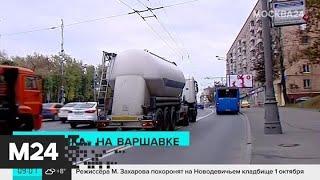 Смотреть видео На Варшавском шоссе столкнулись несколько машин и мотоцикл - Москва 24 онлайн
