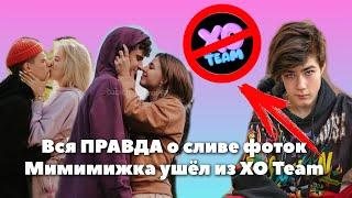 Аня Покров и Артур Бабич рассказали всю ПРАВДУ про слив // Мимимижка ушёл из XO Team // OKB News