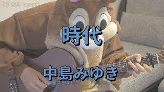 「中島みゆき」さんの「時代」を弾き語り用にギター演奏したコード付き...