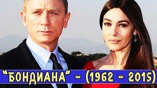 ВСЕ ДЕВУШКИ  ДЖЕЙМСА БОНДА (Агент 007)