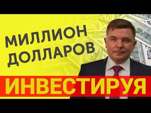 Максим Петров Как заработать миллион долларов