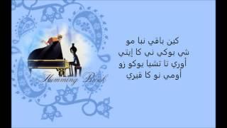 نطق أغنية ون بيس بروك بينكس ساكي One Piece Brook - Binks Sake - arabic lyrics الكلمات بالعربية