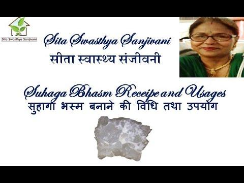 Suhaga Bhasm