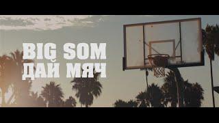 �������� ���� Big Som - Дай мяч ������
