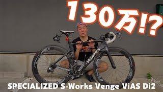 僕のロードは130万円!世界最速の「エアロロードバイク」を紹介します!SPECIALIZED S-Works Venge ViAS Di2