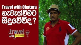 Travel with Chatura වැඩසටහන නැවැත්වීමට සිදුවේවිද ? Thumbnail