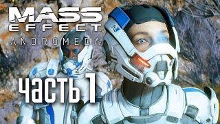 Прохождение Mass Effect Andromeda — Часть 1: САРА РАЙДЕР