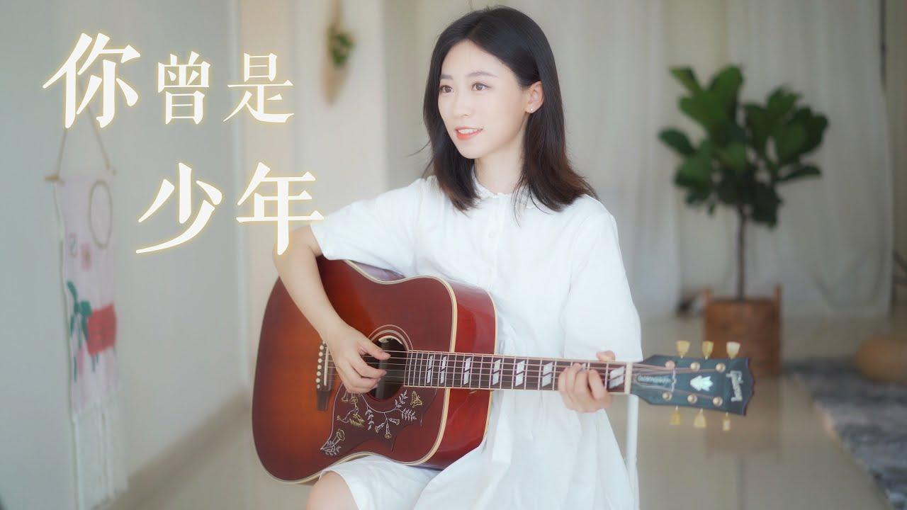 S.H.E【你曾是少年】吉他彈唱 Acoustic guitar cover 畢業季|Ayen何璟昕