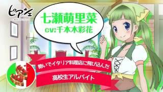 TVアニメ『ピアシェ~私のイタリアン~』 2017年1月放送開始! □スタッ...